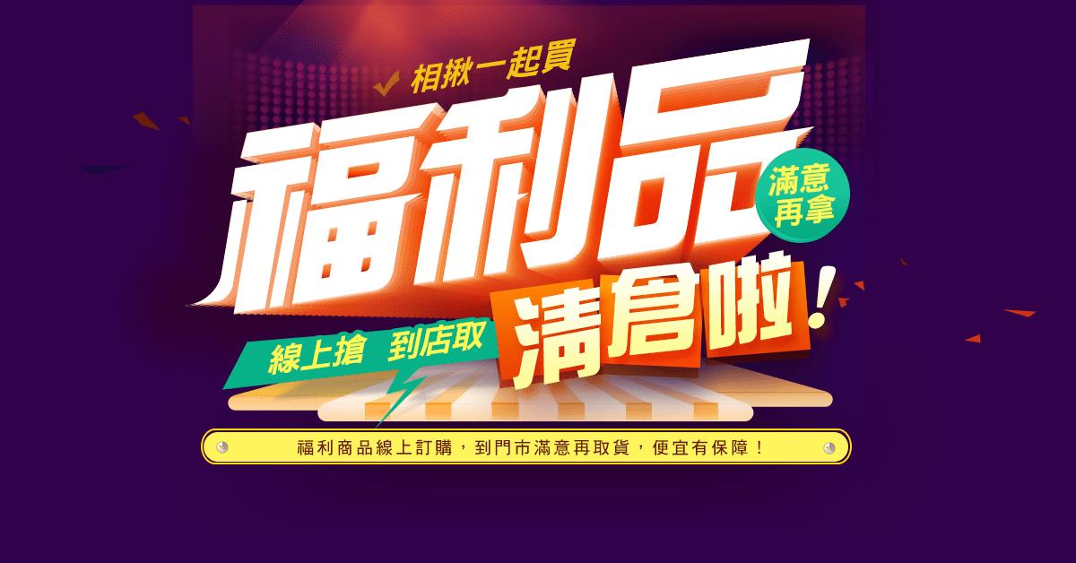 挖寶福利品|快3網路商城~燦坤實體守護