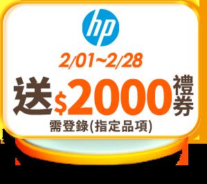 HP送$2000禮券