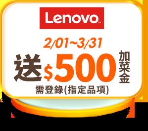 Lenovo送$500加獎金